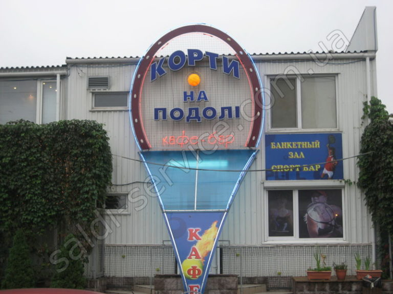 Теннисный клуб «Корты на подоле»