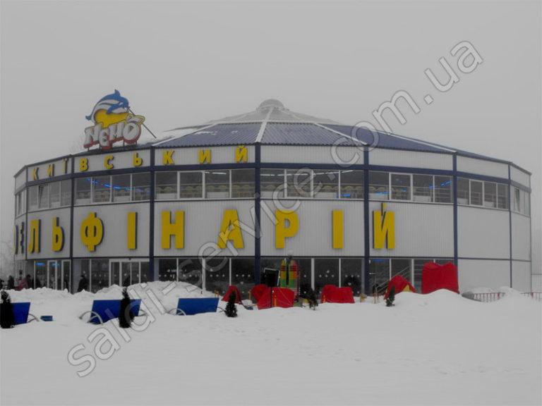 Дельфинарий «НЭМО» в Киеве и Донецке